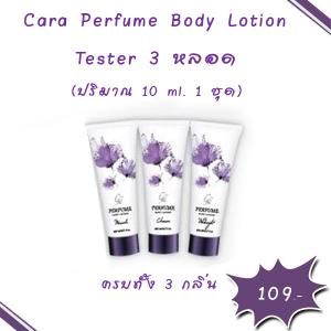 Tester CARA Perfume Body Lotion